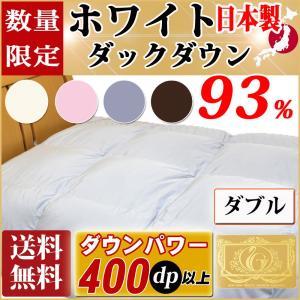 【ホワイトダックダウン】93%! ロイヤルゴールドラベル羽毛ふとん ダウンパワー400dp以上! 品質の証!安心の日本製 送料無料!ダブルサイズ|tokumen