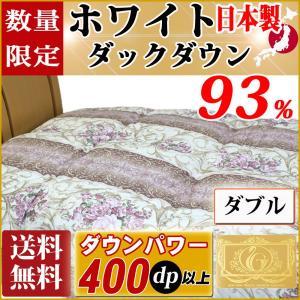 【ホワイトダックダウン】93%! ロイヤルゴールドラベル羽毛ふとん 花柄 ダウンパワー400dp以上! 品質の証!安心の日本製 送料無料!ダブルサイズ|tokumen