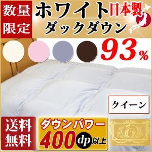 【ホワイトダックダウン】93%! ロイヤルゴールドラベル羽毛ふとん ダウンパワー400dp以上! 品質の証!安心の日本製 送料無料!クイーンサイズ|tokumen