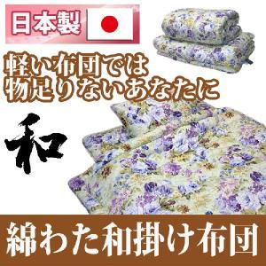 昔ながらの日本製綿わた掛けふとん側地にさらっとした綿サテン使用 送料無料 信頼の日本製シングルロング|tokumen