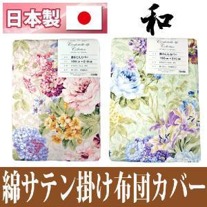 綿サテン掛け布団カバー信頼の日本製シングルロング|tokumen