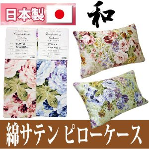 綿サテンピローケースカバー信頼の日本製枕カバー43*63cm用|tokumen