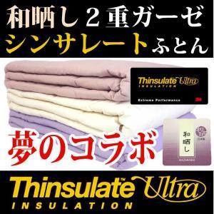 シンサレートウルトラと和晒し2重ガーゼの夢のコラボ商品 和晒し2重ガーゼケット中綿にシンサレートウルトラUS150を使用  送料無料 信頼の日本製シングル|tokumen