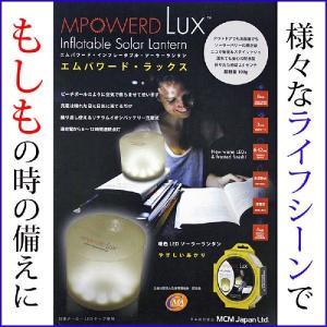 もしもの備えに アウトドアに 暖色LEDソーラーランタンエムパワードラックス MPOWERD LUX 太陽光で充電 送料無料|tokumen