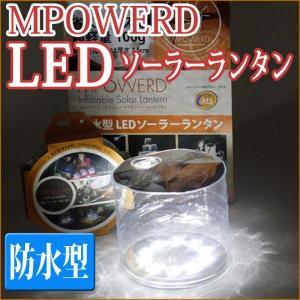 もしもの備えに アウトドアに  防水型LEDソーラーランタン エムパワードソーラーランタン MPOWERD 太陽光で充電  送料無料|tokumen