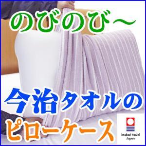 のびのび〜今治タオルの枕カバー 上質なやさしさと肌ざわり今治タオルのピローケース のびのび〜枕カバー|tokumen