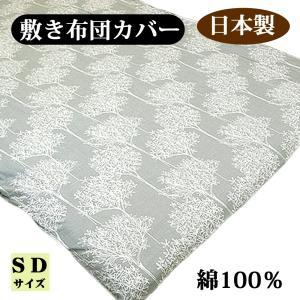 日本製 敷き布団カバー セミダブル 敷きふとんシーツ 敷き布団シーツ 敷きふとんカバー 敷きカバーの写真