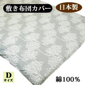 日本製 敷き布団カバー ダブル 敷きふとんシーツ 敷き布団シーツ 敷きふとんカバー 敷きカバー|tokumen