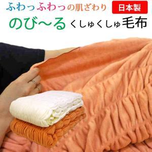 くしゅくしゅ毛布のやさしい肌ざわり のび〜る 毛布 シングル ブランケット 綿100 お昼寝ケット 吸湿 日本製 ふわふわ 暖かい 掛け毛布 丸洗い ひざ掛け|tokumen
