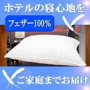 ホテルの寝心地をご家庭で フェザー100%使用ホテル仕様の羽根まくら43×63cm tokumen
