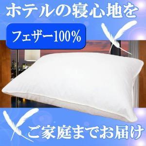 ホテルの寝心地をご家庭で 驚くほどの質感と弾力性 フェザー100%使用ホテル仕様の羽根まくら50×70cm tokumen