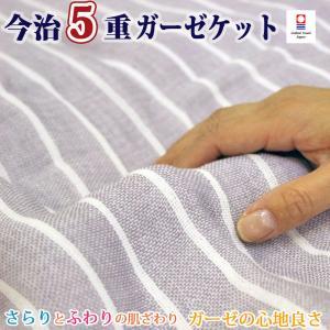 送料無料でお届け 今治産日本製5重ガーゼハーフケット 最高級品質をちょっとわけありの為、特別価格で|tokumen