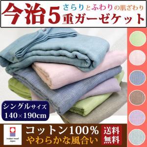 送料無料でお届け 今治産日本製5重ガーゼケットシングル 最高級品質がちょっとわけありの為、特別価格で