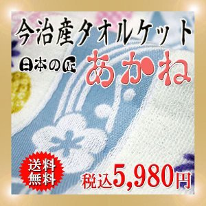 日本の匠を送料無料でお届け 数量限定 今治産日本製衿付きタオルケット あかね 日本タオル検査協会認証商品シングルサイズ|tokumen