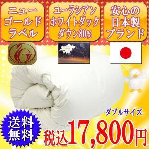送料無料でお届け 品質の証 ニューゴールドラベル ユーラシアンホワイトダックダウン使用 日本製羽毛掛けふとんダブルサイズ|tokumen