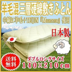 送料無料でお届け ふっくらボリューム日本製 羊毛混三層硬綿敷ふとん、防ダニ、抗菌防臭のテイジンマイティトップ使用 安心安全の国産 ダブル|tokumen