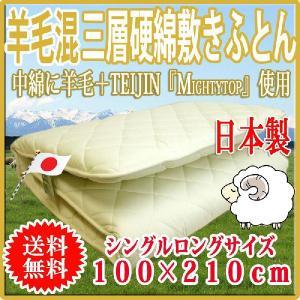 送料無料でお届け ふっくらボリューム日本製 羊毛混三層硬綿敷ふとん、防ダニ、抗菌防臭のテイジンマイティトップ使用 安心安全の国産 シングル|tokumen