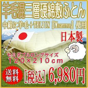 送料無料でお届け ふっくらボリューム日本製 羊毛混三層硬綿敷ふとん、防ダニ、抗菌防臭のテイジンマイティトップ使用 安心安全の国産 セミダブル|tokumen