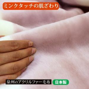 ミンクタッチの肌ざわり泉州の【匠】毛布 ブランケット 日本製 アクリルファー毛布 マイクロファイバー 羊毛 ウール 送料無料 シングル 暖か ウールに近い繊維|tokumen