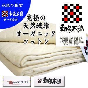 和泉木綿 ブランドがこの価格 送料無料 究極の天然繊維 オーガニックコットン  日本製敷きパッドシングルサイズ自然素材のやさしさ|tokumen