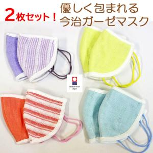 今治 ガーゼマスク 日本製 マスク 綿100% コットン 2枚組 今治タオル 風邪対策 ウイルス イ...