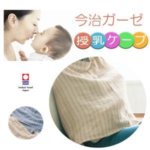 赤ちゃんにやさしい綿100%  今治製3重ガーゼ 今治 授乳ケープ 日本製 授乳ポンチョ 授乳 用品...
