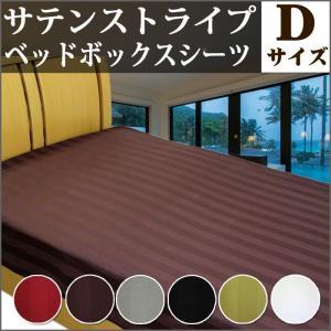 ホテルの上質な寝心地をご家庭で サテンストライプ ベッドシーツ ダブル 高級感のある艶で少し贅沢な眠り|tokumen