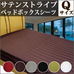 ホテルの上質な寝心地をご家庭で サテンストライプ ベッドシーツ クイーン 高級感のある艶で少し贅沢な眠り|tokumen