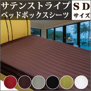 ホテルの上質な寝心地をご家庭で サテンストライプ ベッドシーツ セミダブル 高級感のある艶で少し贅沢な眠り|tokumen
