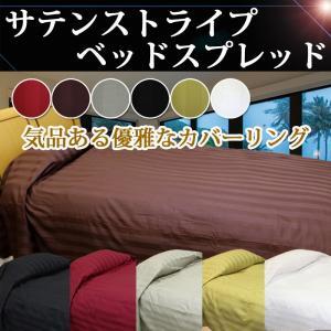 ホテルの様なベッドメイキング  サテンストライプベッドスプレッド|tokumen