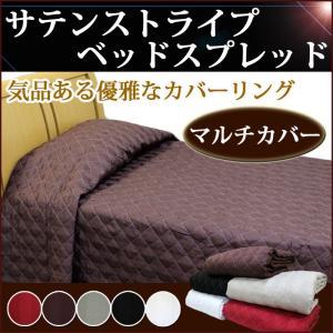 サテン キルト ベッドスプレッド マルチカバー フリークロス 布団カバー  ホテルの様なベッドメイキング  サテンストライプ  ベッドスプレッド|tokumen