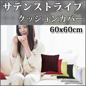 ホテルの様な高級感をご家庭で  サテンストライプ クッションカバー 約60cm×60cm用 高級感のある艶で少し贅沢な安らぎを|tokumen
