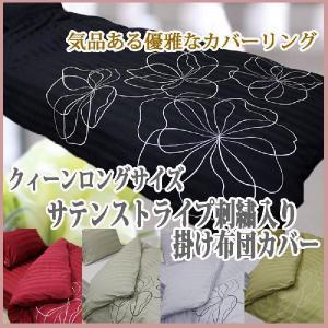 ホテルの上質な寝心地をご家庭で サテンストライプ 刺繍付掛けふとんカバー クイーン 高級感のある艶で少し贅沢な眠り|tokumen
