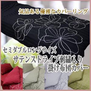 ホテルの上質な寝心地をご家庭で 刺繍付サテンストライプ 掛けふとんカバー セミダブル 高級感のある艶で少し贅沢な眠り|tokumen