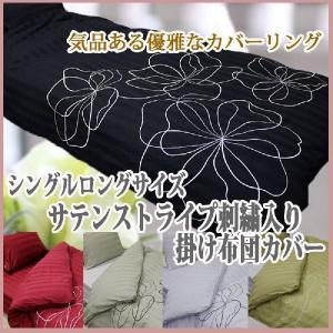 ホテルの上質な寝心地をご家庭で 刺繍付サテンストライプ 掛けふとんカバー シングル 高級感のある艶で少し贅沢な眠り|tokumen
