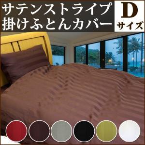 ホテルの上質な寝心地をご家庭で サテンストライプ 掛けふとんカバー ダブル 高級感のある艶で少し贅沢な眠り|tokumen