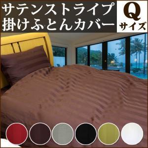 ホテルの上質な寝心地をご家庭で サテンストライプ 掛けふとんカバー クイーン 高級感のある艶で少し贅沢な眠り|tokumen