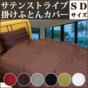 ホテルの上質な寝心地をご家庭で サテンストライプ 掛けふとんカバー セミダブル 高級感のある艶で少し贅沢な眠り|tokumen