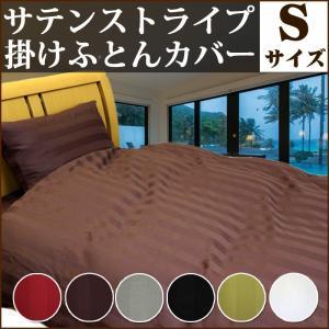 ホテルの上質な寝心地をご家庭で♪サテンストライプ高級感あふれる掛けふとんカバーを50%オフで♪  素...