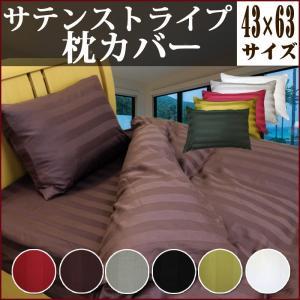 ホテルの上質な寝心地をご家庭で サテンストライプ ピローケース 約43cm×63cm用 高級感のある艶で少し贅沢な眠り|tokumen