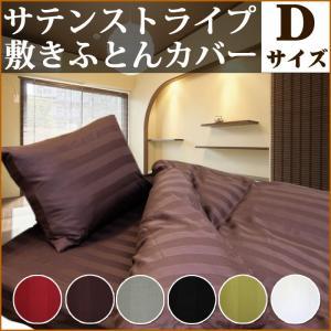 ホテルの上質な寝心地をご家庭で サテンストライプ 敷きふとんカバー ダブル 高級感のある艶で少し贅沢な眠り|tokumen