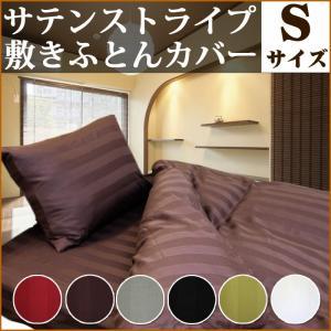 ホテルの上質な寝心地をご家庭で サテンストライプ 敷きふとんカバー シングル 高級感のある艶で少し贅沢な眠り|tokumen