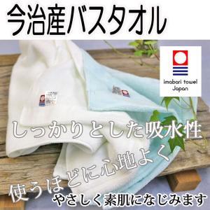 今治タオル 今治 タオル 今治 バスタオル 今治産 バスタオル コットン100% 日本製 吸水性バツグン 洗うほどにやわらかくやさしい肌ざわり|tokumen