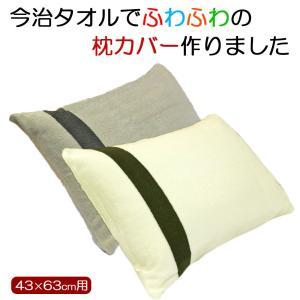 今治タオルでふわふわの枕カバー作りました 今治 タオル 枕カバー 43×63cm タオル地 今治 まくらカバー ピローケース 日本製 コットン100 綿100 ピローカバー|tokumen