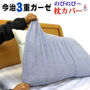 ガーゼ 今治 タオル 枕カバー 3重ガーゼ 今治 ガーゼ 枕カバー のびのび 枕カバー タオル地 枕...