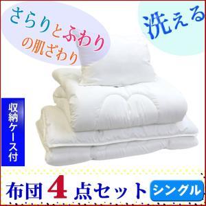 ふっくら暖かい 洗える 布団セット シングル 4点セット 収納ケース付 洗濯OK 合繊 組布団 掛布...
