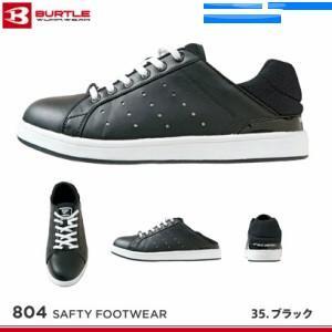 BURTLE バートル 804 セーフティーフットウェア 作業用靴 35 ブラック かかとが踏める ...