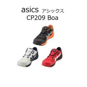 ASICS アシックス 安全靴 作業靴  ウィンジョブ  スニーカー CP209 BOA ボア シュ...