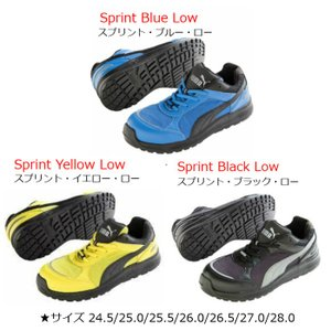 PUMA プーマ 安全靴 プーマセーフティ プーマ安全靴 スニーカー Sprint スプリント かっ...
