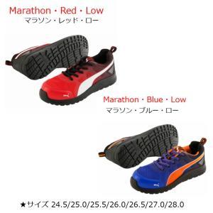 PUMA プーマ 安全靴 プーマセーフティ プーマ安全靴 スニーカー Marathon マラソン か...